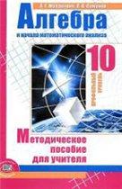 Mordkovich_Algebra_10_dlya_uchitelya_prof