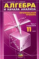 Mordkovich_Algebra_11_1_prof