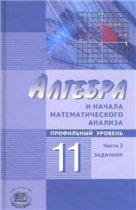 Mordkovich_Algebra_11_2_prof