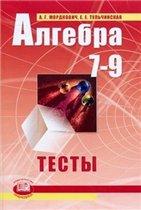 Mordkovich_Algebra_7-9_testy