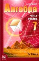 Мордкович А. Г. Алгебра 7 класс. Часть 1. Учебник для учащихся общеобразовательных учреждений ОНЛАЙН