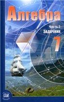 Mordkovich_Algebra_7_2