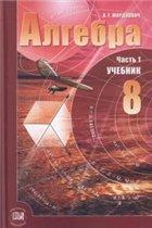 Mordkovich_Algebra_8_1