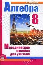 Mordkovich_Algebra_8_dlya_uchitelya
