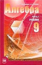 Mordkovich_Algebra_9_1