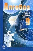 Mordkovich_Algebra_9_2