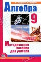 Mordkovich_Algebra_9_dlya_uchitelya