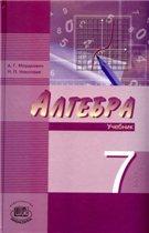 Mordkovich_Nikolaev_Algebra_7_1ch