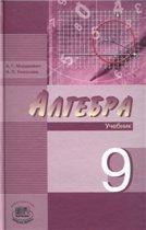 Мордкович А. Г. Алгебра 9 класс  ОНЛАЙН