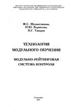 Muhametzyanova_tehnologiya_modulnogo_obucheniya