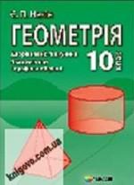 Nelin_Geometriya_10