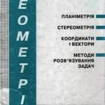 Нелін Є.П. Геометрія в таблицях: Навчальний посібник для учнів старших класів