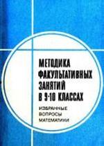 Nikol'skaja_Metodika fakul'tativov 9_10