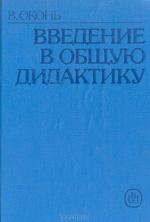 Okon_Vvedenie_v_obshuju_didaktiku