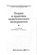 Piskunov_Teoriya_i_praktika_ped_eksperimenta_1