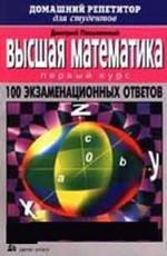 Pismenny_vysshaya-matematik_100_vopr