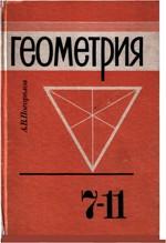 """Розв'язання вправ та завдвнь до підручника """"Геометрія"""" О.В. Погорєлова для 10 класу"""