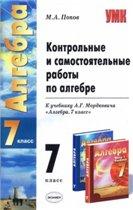 Popov_kontr_i_samost_algebra_7