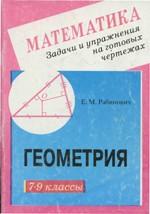 Rabinovich_Geom_7-9