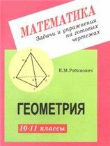 ответы геометрия 10 класс роганин