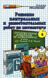 Reshebnik_Chesnokov_matem_6