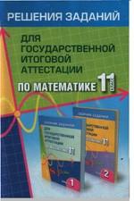 Решения заданий для государственной итоговой аттестации по математике ОНЛАЙН