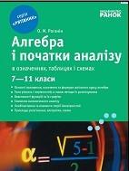 Roganin_Algebra_7-11_u_tab