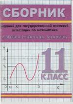 Sbornik_zadanij_dlya_attestacii_Algebra_2004