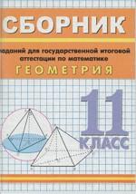 Sbornik_zadanij_dlya_attestacii_Geometriya_2004