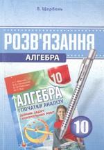 Scherban_Reshebnik_Algebra_10