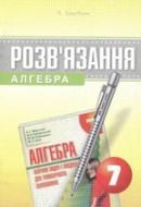 Scherban_Reshebnik_Algebra_7