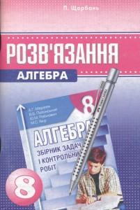 А.Г. Мерзляк, В.Б. Полонский,