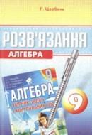 Scherban_Reshebnik_Algebra_9