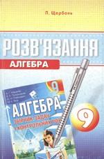 А.Г. Мерзляк, В.Б. Полонський,