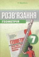 Scherban_Reshebnik_Geometriya_7