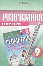 Scherban_Reshebnik_Geometriya_9