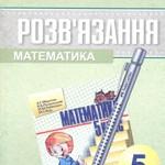 Щербань П.  Розв'язання до збірника задач з математики для 5 класу  А.Г. Мерзляка  ОНЛАЙН