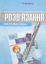 Scherban_Reshebnik_Matem_6