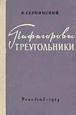 Serpinskij_Pifagorovy_treugolniki_1959