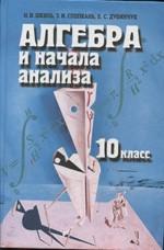 Шкиль Н.И., Слепкань З.И., Дубинчук Е.С. Алгебра и начала анализа: учебник для 10 класса  ОНЛАЙН