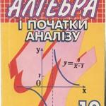 Шкіль М.І., Колесник Т.В., Хмара Т.М. Алгебра і початки аналізу: Підручник для учнів 10 кл. з поглибленим вивчанням математики