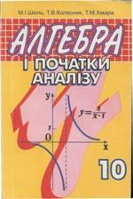 Shkil_Kolesnik_Algebra_10