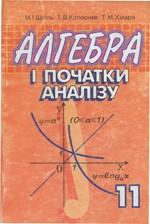 Shkil_Kolesnik_Algebra_11