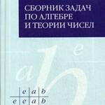 Шнеперман Л.Б. Сборник задач по алгебре и теории чисел  ОНЛАЙН