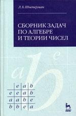 Shnipelman_Sbornik_zadach