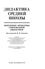 Skatkin_Didaktika