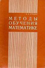 Stoljar- Metody_obuchen_matematike