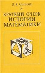 Strojk_Ocherki_po_istorii_matematiki