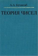Teoriya-chisel-1966-Buhshtab