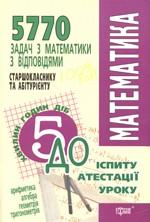 Titarenko_5770_zadach_z_matematiki